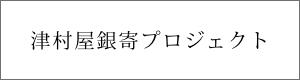 津村屋銀寄プロジェクト