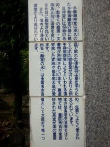 2-水瀬神宮2