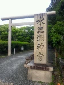 1-水瀬神宮
