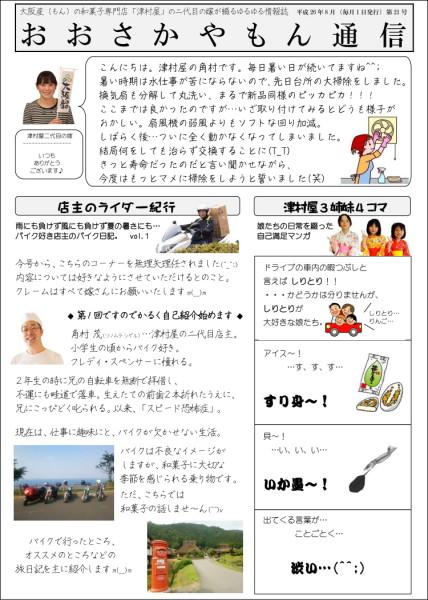 osakayamon-21-1