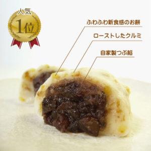 item_kurumimochi