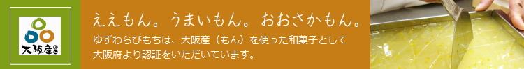 ゆずわらびもち大阪産(もん)