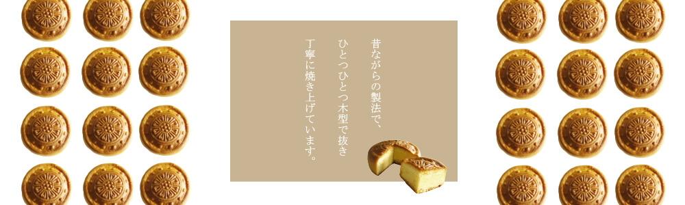 吹田銘菓・吉志部